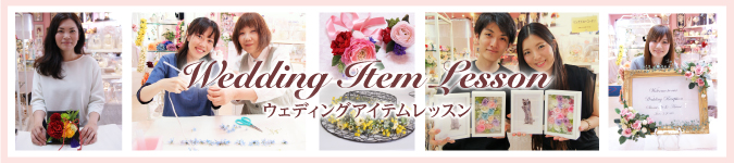 item_lesson